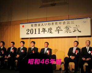 いわき青年会議所卒業式