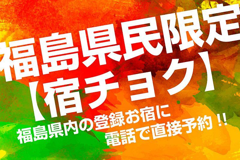福島県民限定 宿チョク 割引プラン
