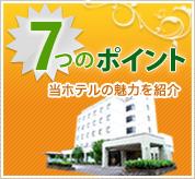 当ホテルの魅力を紹介 7つのポイント