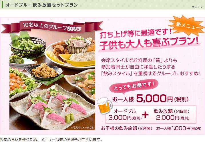 大皿料理+飲み放題セットプラン
